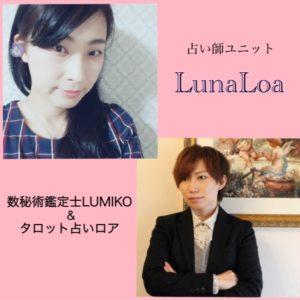 占い 福山 ロア 倉敷 LUMIKO 数秘 72カフェ