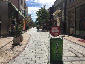 福山 広島 久松通り 占い ロア